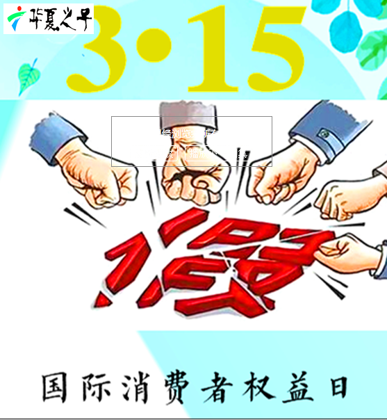 <strong>3・15国际消费维权日</strong>